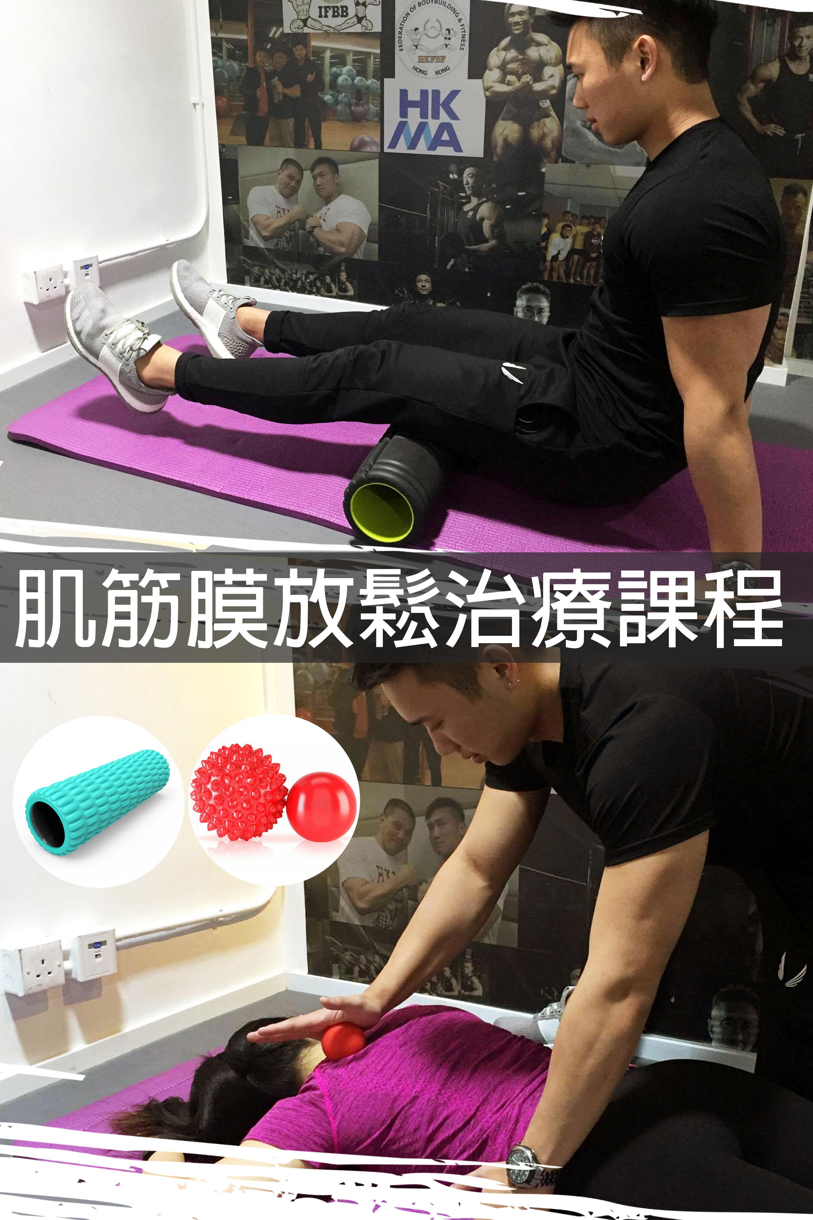肌筋膜放鬆課程